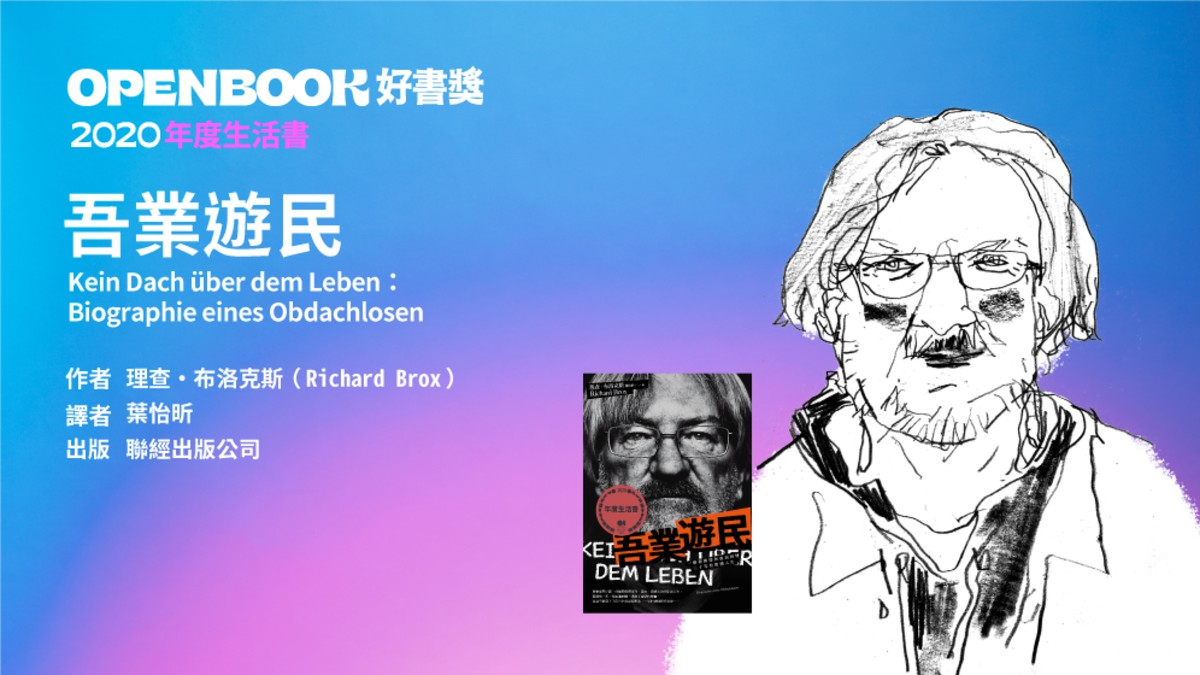 Richard Brox Open Book Award